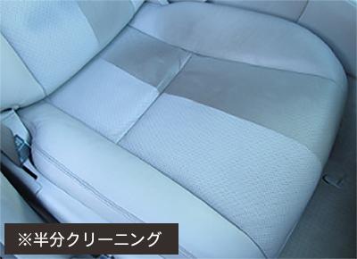 座席クリーニング(半分クリーニング)