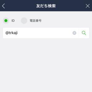 LINEでID検索