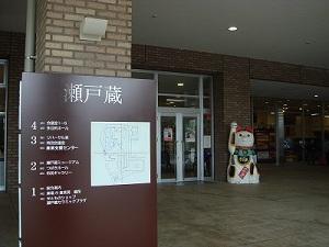 瀬戸蔵・入口